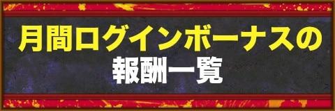 月間ログインボーナスの報酬一覧【2月】