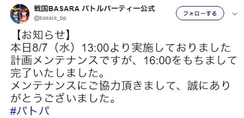 0807メンテ情報