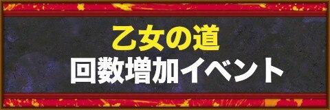 乙女の道回数増加イベント