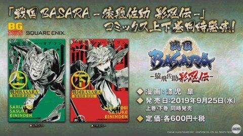 猿飛佐助 影忍伝コミックス上下巻同時発売