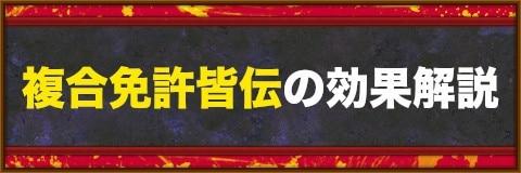 複合(義侠)免許皆伝の効果解説
