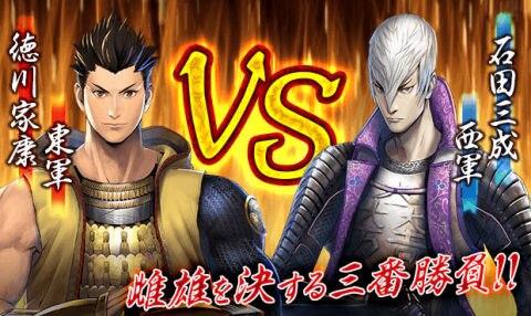 関ヶ原の戦いイベント