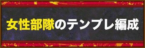 女性部隊(姫パ)の評価とテンプレ編成
