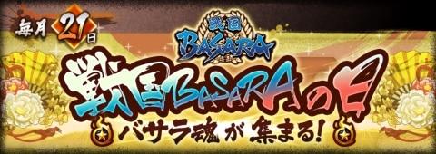 戦国BASARAの日のチャレンジ報酬一覧
