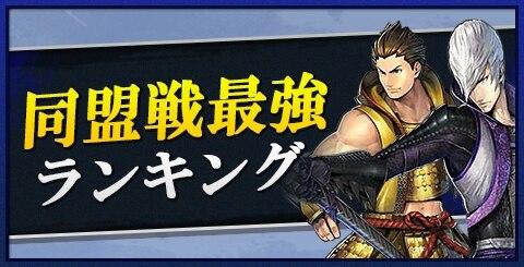 同盟戦最強(武将)ランキング|編成おすすめ武将をご紹介!