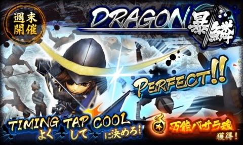 Dragon暴鱗
