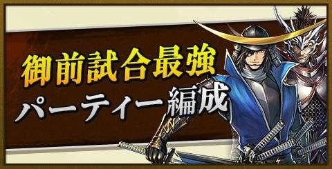 最強パーティー(部隊)編成ランキング【御前試合におすすめ】