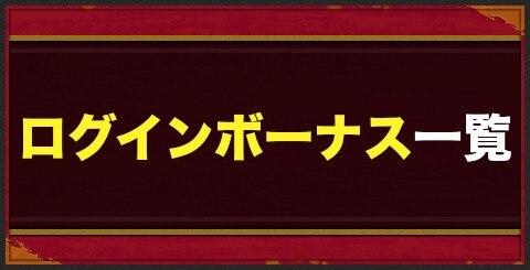 月間ログインボーナスの報酬一覧【9月】