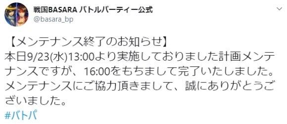 メンテ (2)