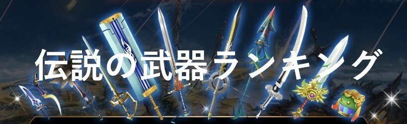 伝説の武器