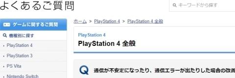 PS4本体の不具合の場合