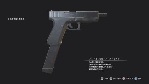 ハンドガンG18バーストモデル