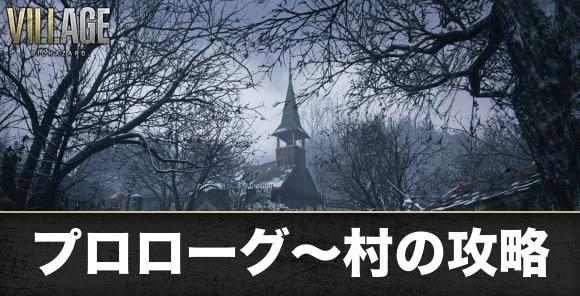 プロローグ~村の攻略