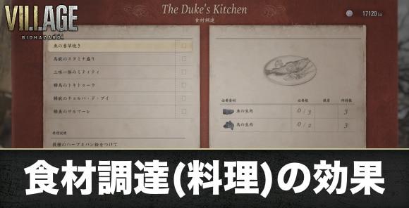 食材調達(料理)の効果