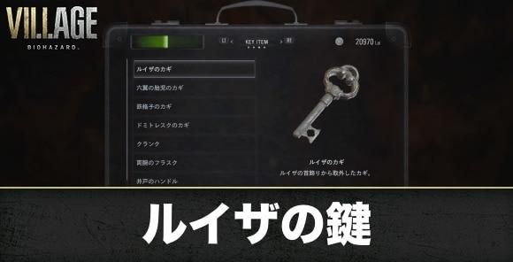ルイザの鍵
