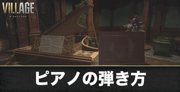 ピアノの弾き方