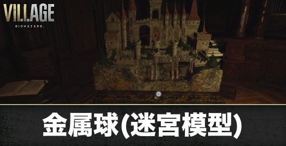 金属球(迷宮模型)