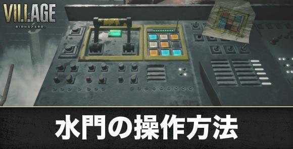 水門の操作方法
