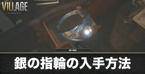 銀の指輪の入手方法