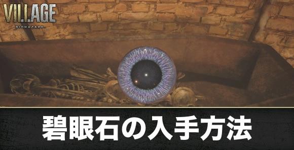 碧眼石の入手方法