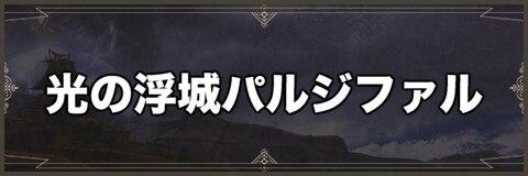 光の浮城パルジファルの性能とスキル