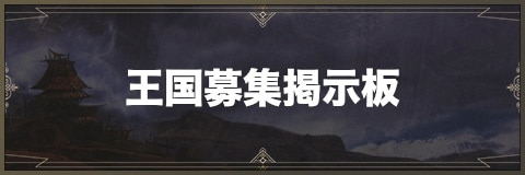 王国募集掲示板