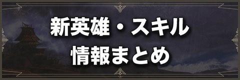 新英雄・スキル情報まとめ|シーズン2