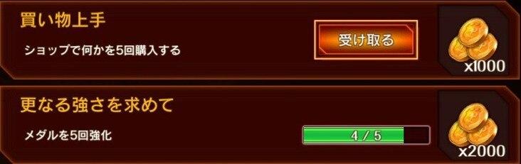 ミッションコイン報酬
