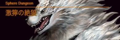 激獰の絶狼の画像
