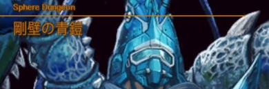 剛壁の青鎧の画像