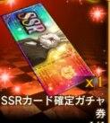 SSRカード確定券