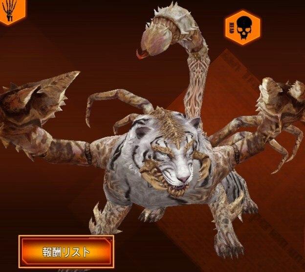 白虎巨蠍ティガレブラン