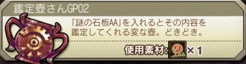 鑑定壺さんGP02