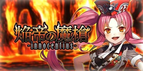 焔帝の魔槍 -innocentius-