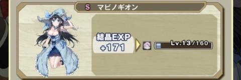 結晶EXPの獲得