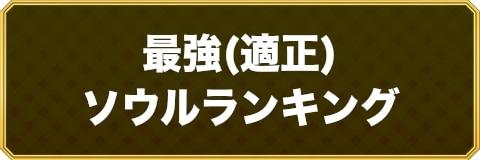 最強(適正)ソウルランキング