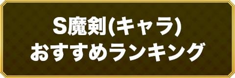 S魔剣(キャラ)おすすめランキング【2019年版】