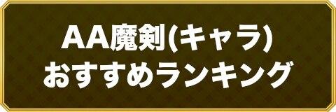 AA魔剣(キャラ)おすすめランキング