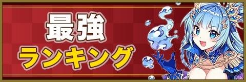 最強魔剣(キャラ)ランキング【2019年版】