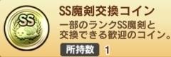 SS魔剣交換コイン