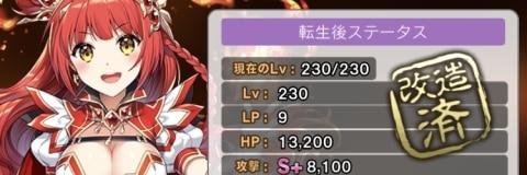 極弐改造 魔剣