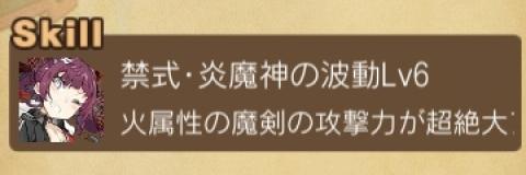 波動 魔剣