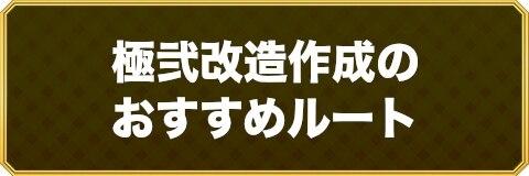 極弐改造(S魔剣)作成までのおすすめルート