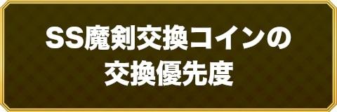 SS魔剣交換コインの交換優先度【ウェルカムパーティ】