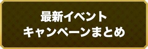 最新イベント/キャンペーンまとめ