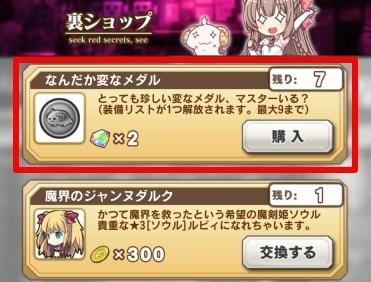 なんだか変なメダル
