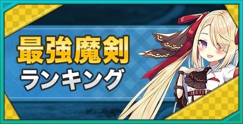 最強魔剣(キャラ)ランキング|役割別に掲載中!