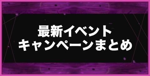 最新イベントキャンペーンまとめ