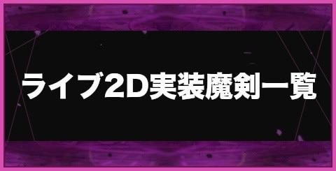 ライブ2D実装魔剣一覧