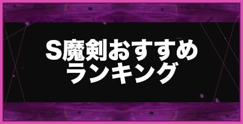 S魔剣(キャラ)おすすめランキング